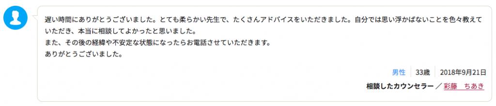 エキサイト 恋ラボ 口コミ 男性