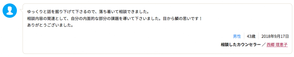 エキサイト 恋ラボ 口コミ 男性2