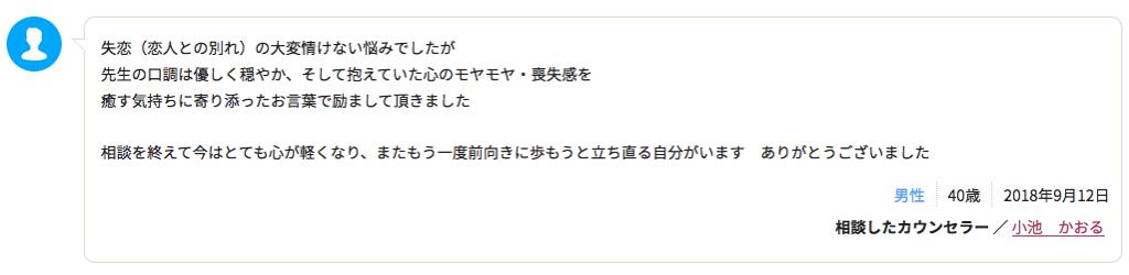 エキサイト 恋ラボ 口コミ 男性3