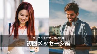 マッチングアプリ 初回メッセージ特集2