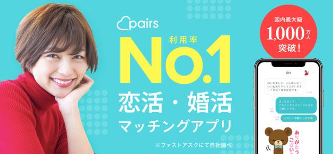 ペアーズ(Pairs) 口コミ・評判