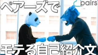 ペアーズ自己紹介