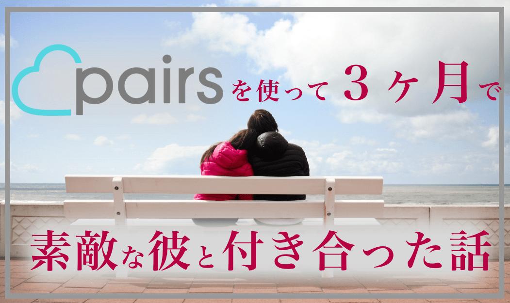 Pairs(ペアーズ) 付き合う