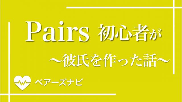 Pairs(ペアーズ) 彼氏
