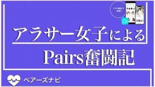 Pairs(ペアーズ) 体験談