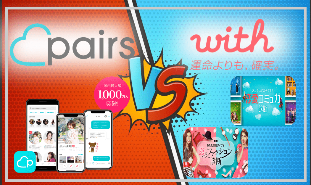 Pairs(ペアーズ) with(ウィズ)