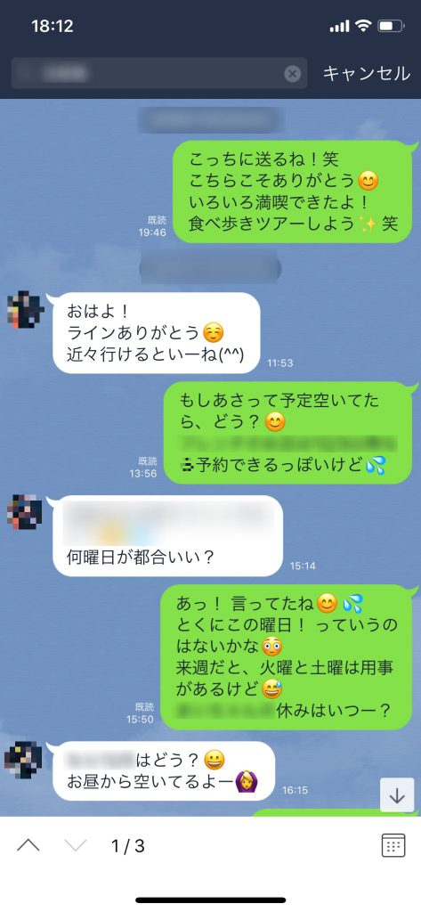 ペアーズ 体験談