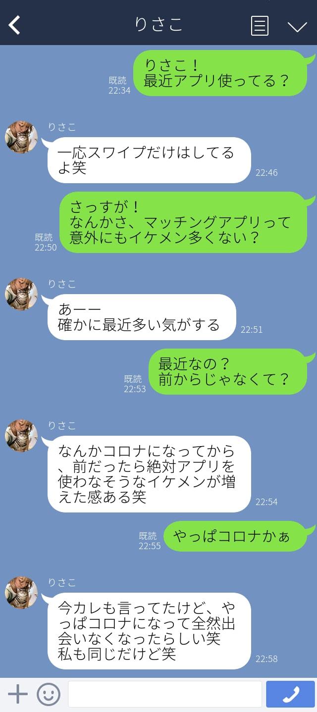 マッチングアプリ イケメン OL