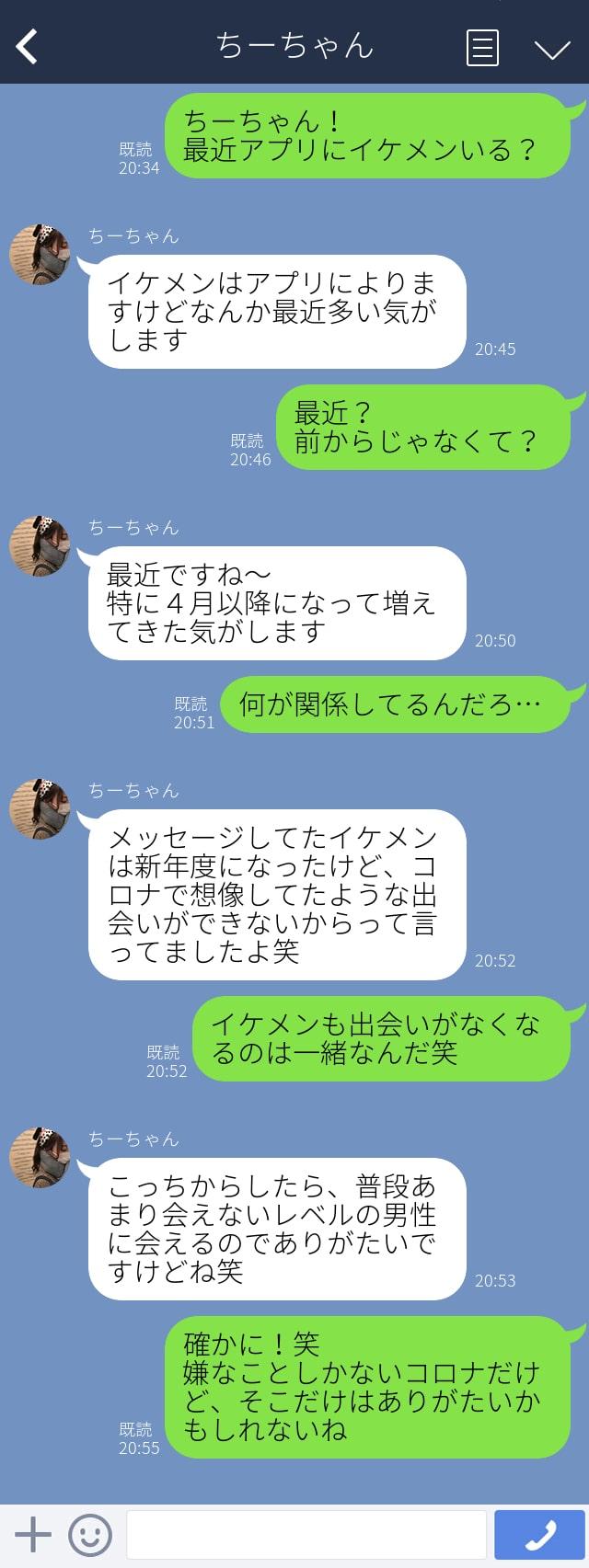 マッチングアプリ イケメン 女子大生
