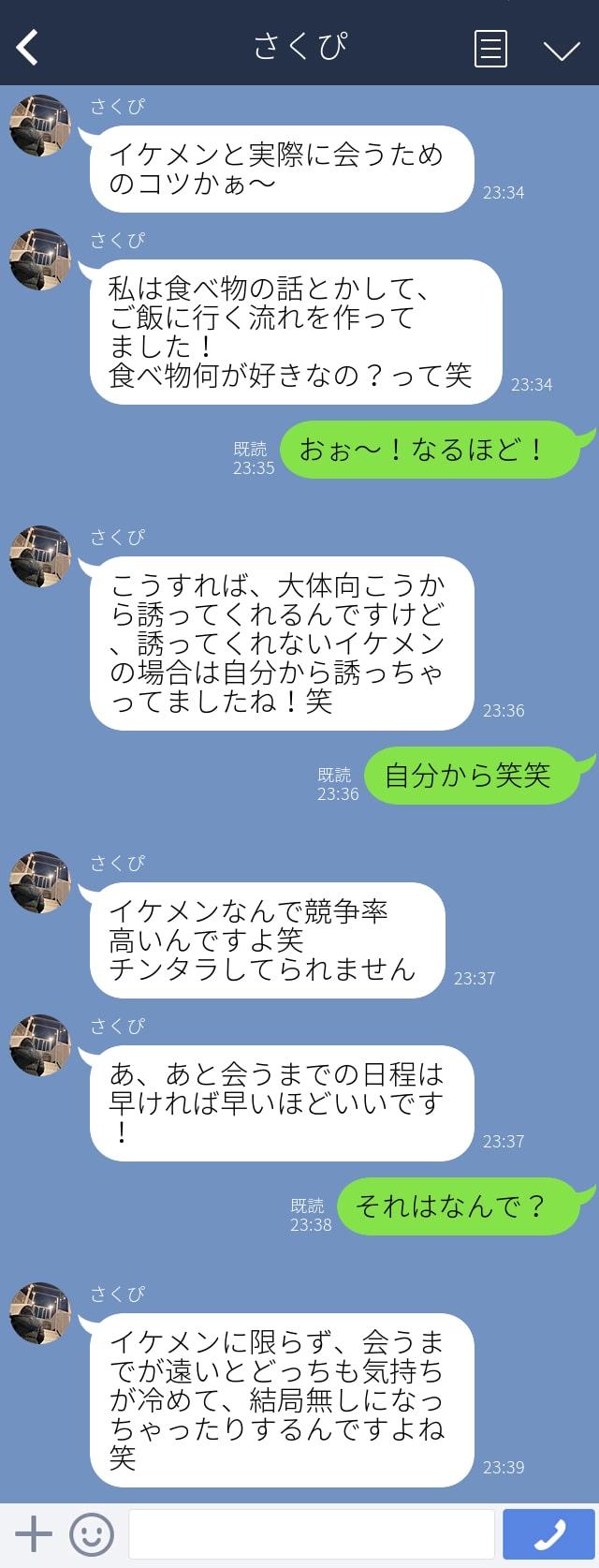 マッチングアプリ イケメン 恋活 出会うには さくぴ