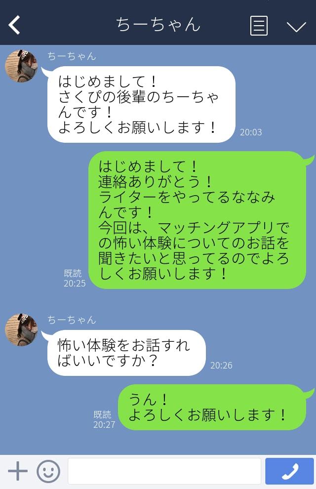マッチングアプリ 怖い ちーちゃん トーク画面1