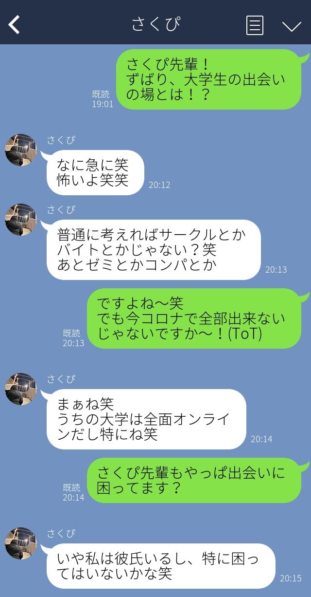 マッチングアプリ さくぴ トーク画面6