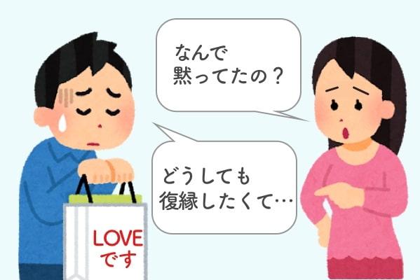 マッチングアプリ 怖い 元カレ