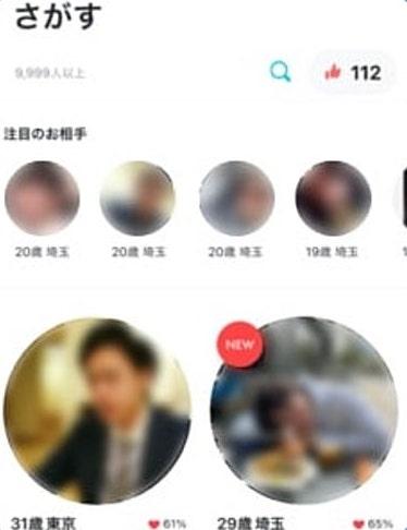 マッチングアプリ ペアーズ 男性 画面